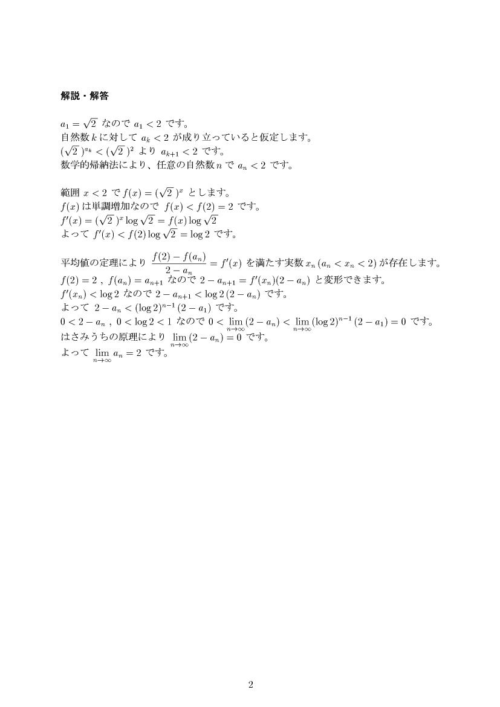 大学入試数学問題,微分2,解説・解答