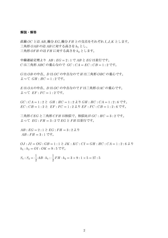 大学入試数学問題,平面幾何,解説・解答