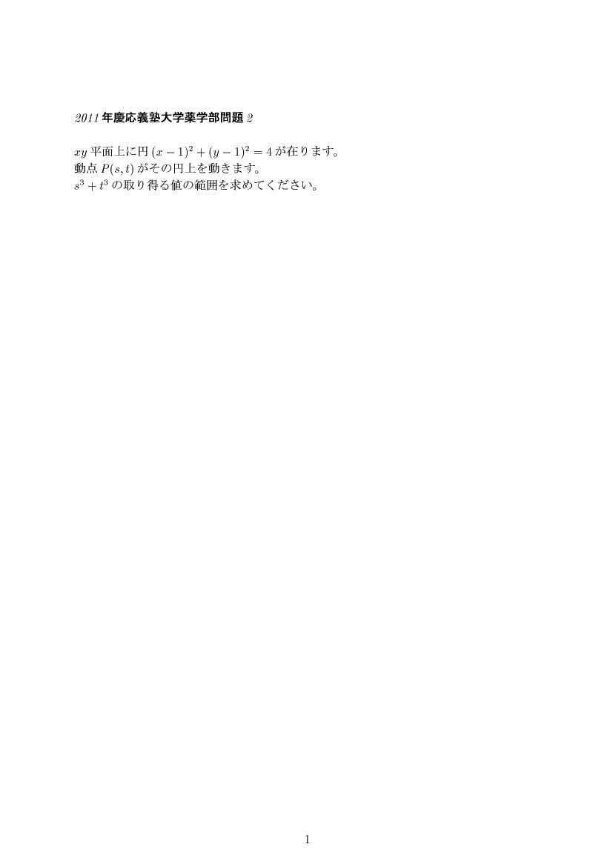 大学入試数学問題,微分1,解説・解答