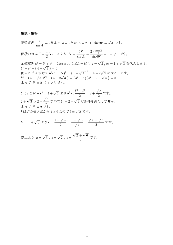 大学入試数学問題,三角比,解説・解答