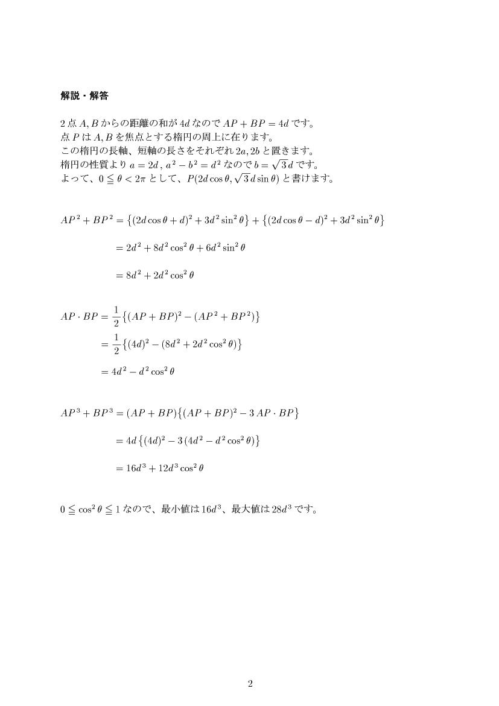 大学入試数学問題,式と曲線,解説・解答