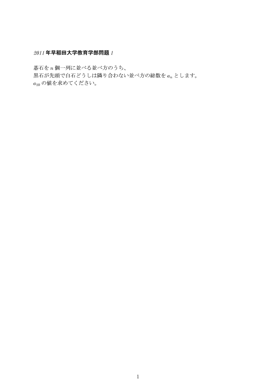 大学入試数学問題,数列,解説・解答