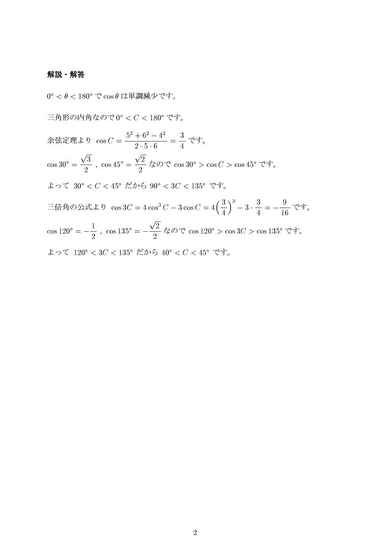 大学入試数学問題,三角関数,解説・解答