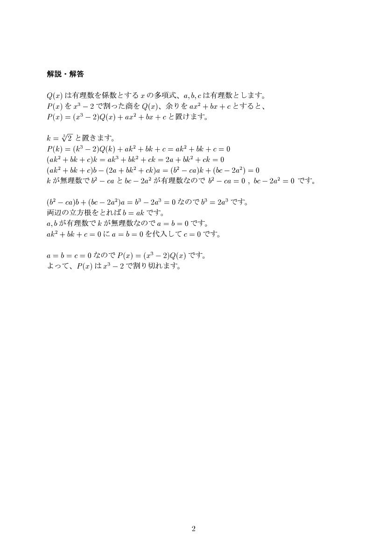 大学入試数学問題,式と証明,解説・解答