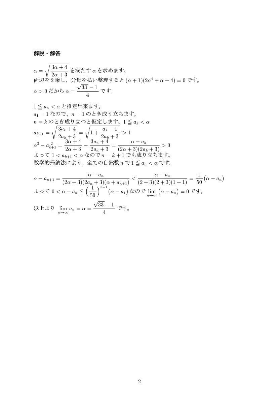 大学入試数学問題,極限,解説・解答