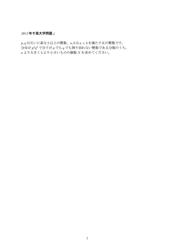 大学入試数学問題,集合,解説・解答