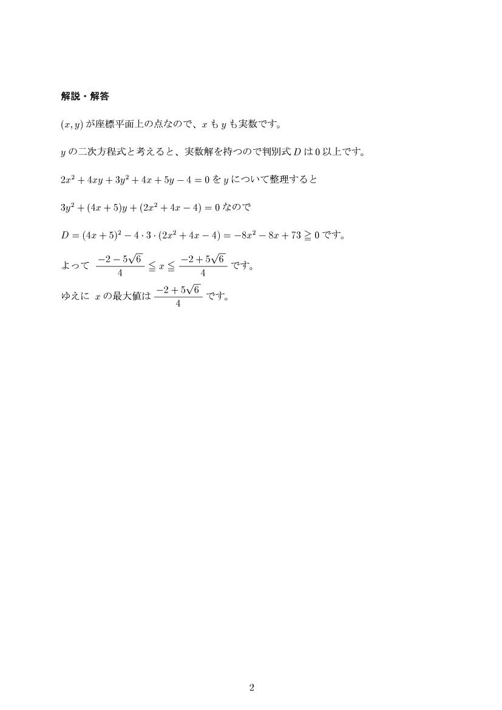 大学入試数学問題,二次関数,解説・解答