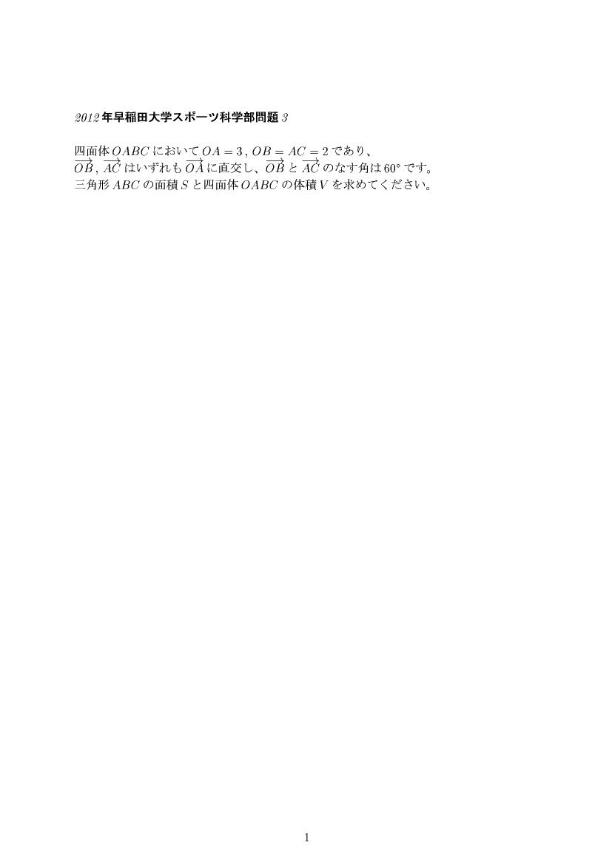 大学入試数学問題,ベクトル,解説・解答