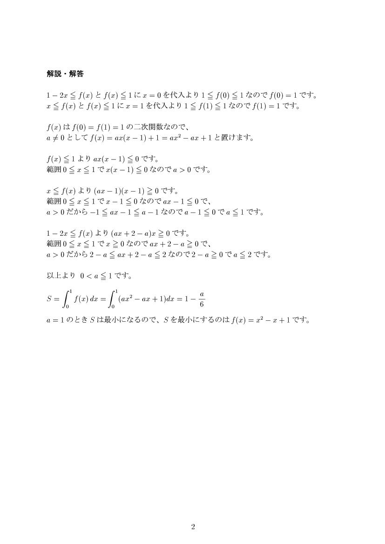 大学入試数学問題,積分1,解説・解答