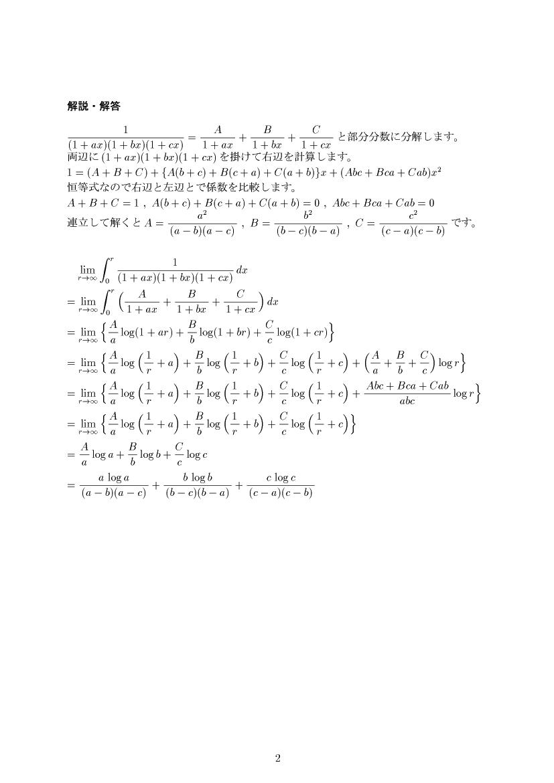 大学入試数学問題,積分2,解説・解答