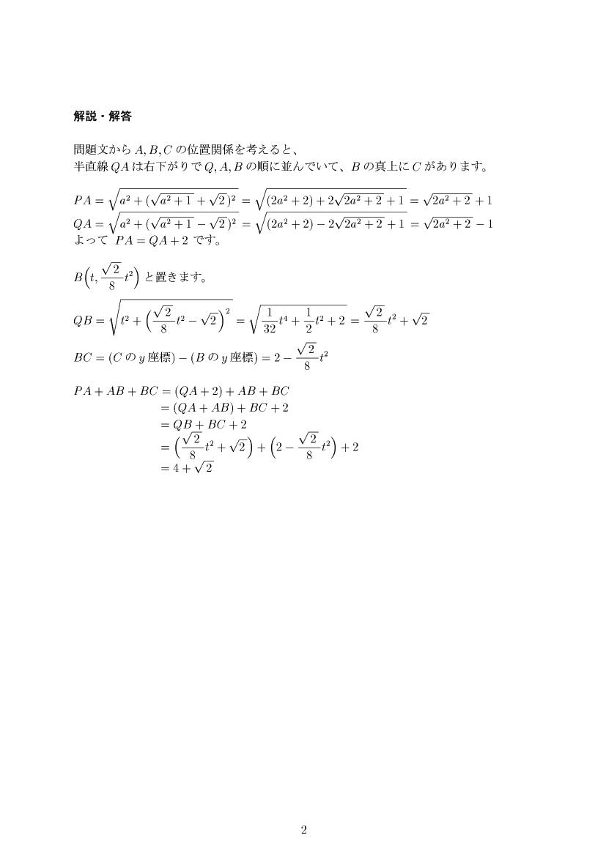 大学入試数学問題,図形と方程式,解説・解答