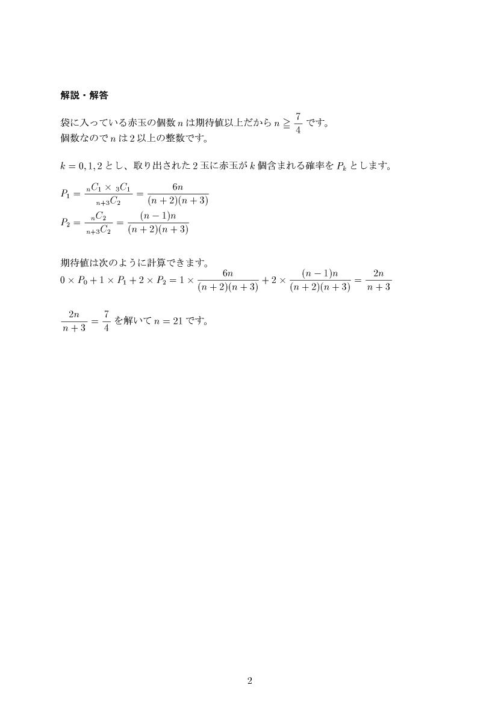 大学入試数学問題,確率,解説・解答