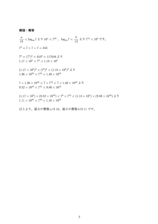 大学入試数学問題,指数・対数,解説・解答