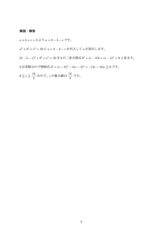 大学入試数学問題,方程式と不等式,解説・解答