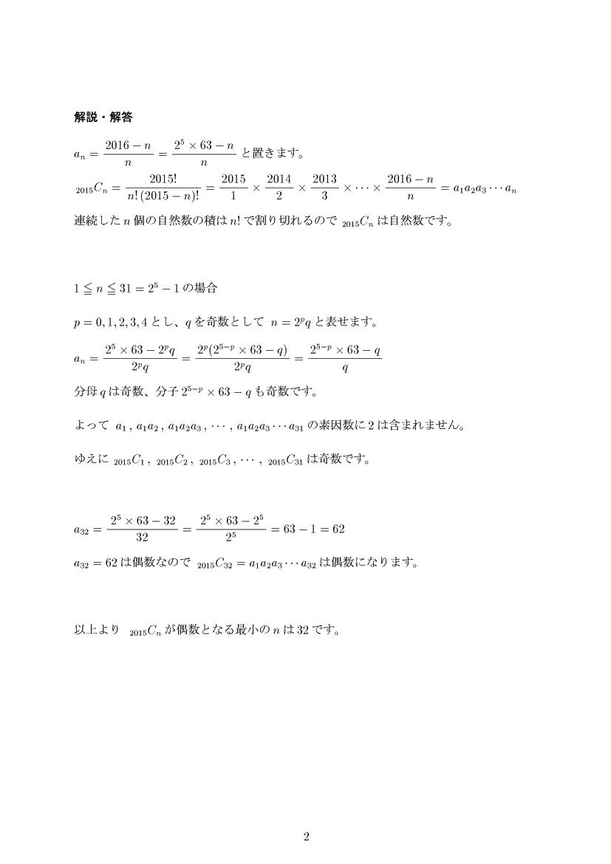 大学入試数学問題,場合の数,解説・解答