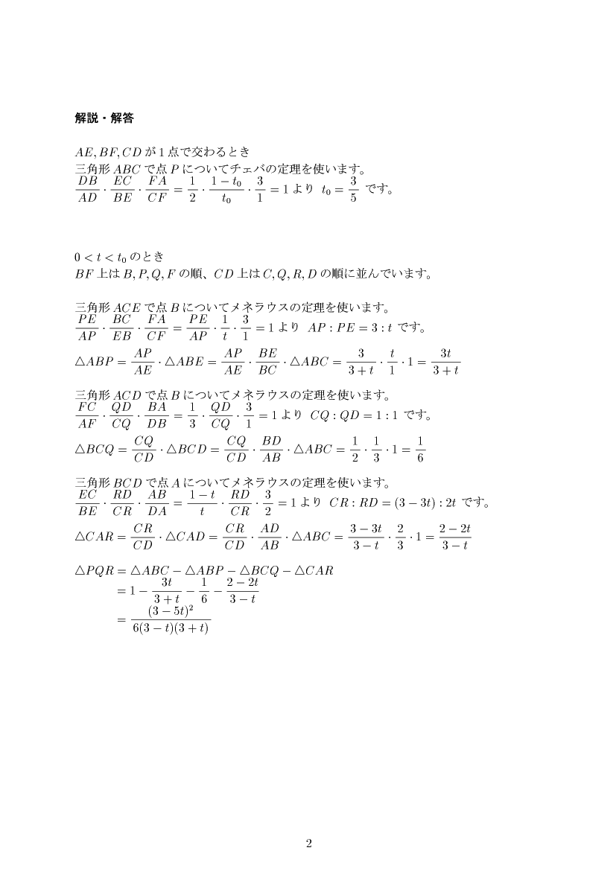 大学入試数学問題,平面図形,解説・解答