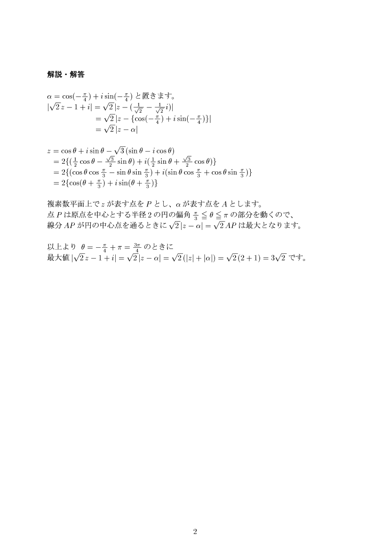 大学入試数学問題,複素数,解説・解答