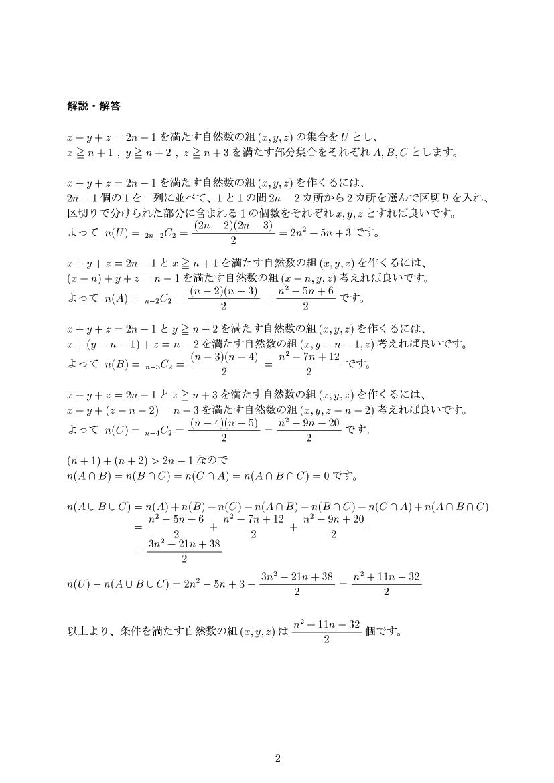 大学入試数学問題,個数の処理,解説・解答
