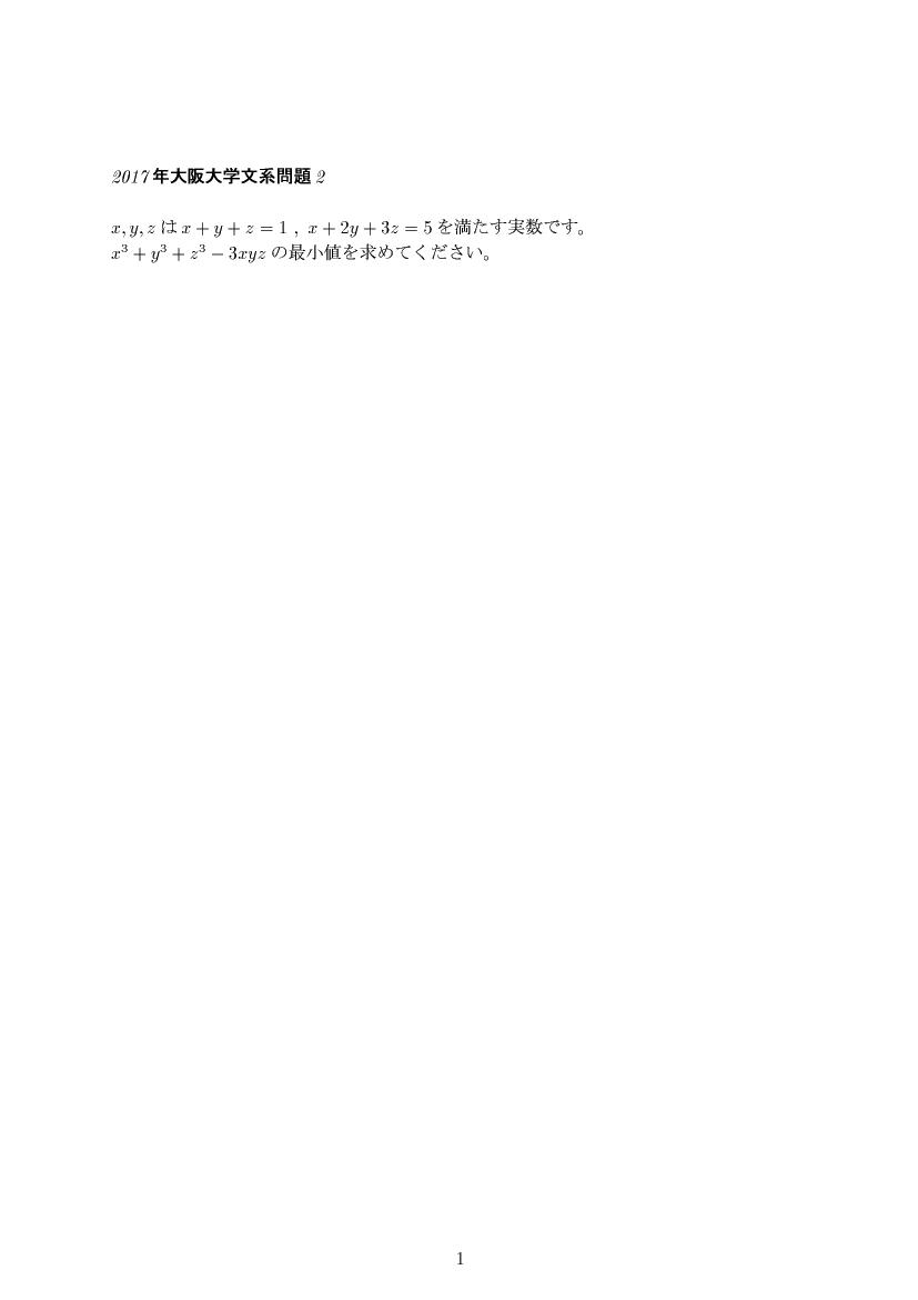大学入試数学問題,数と式,解説・解答