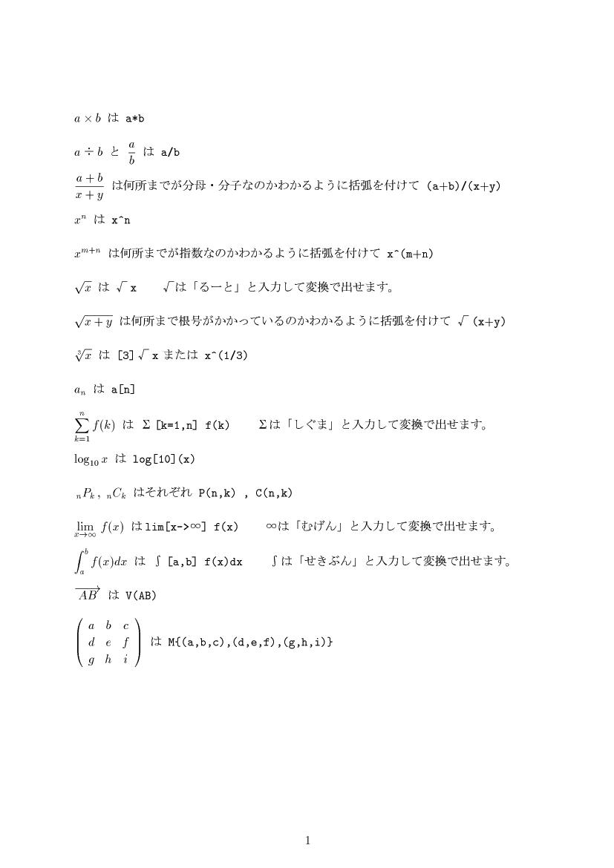 数学質問掲示板での数式の書き方