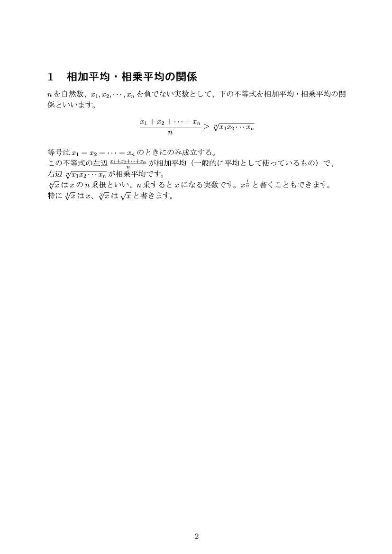 数学講座 相加平均・相乗平均の関係1