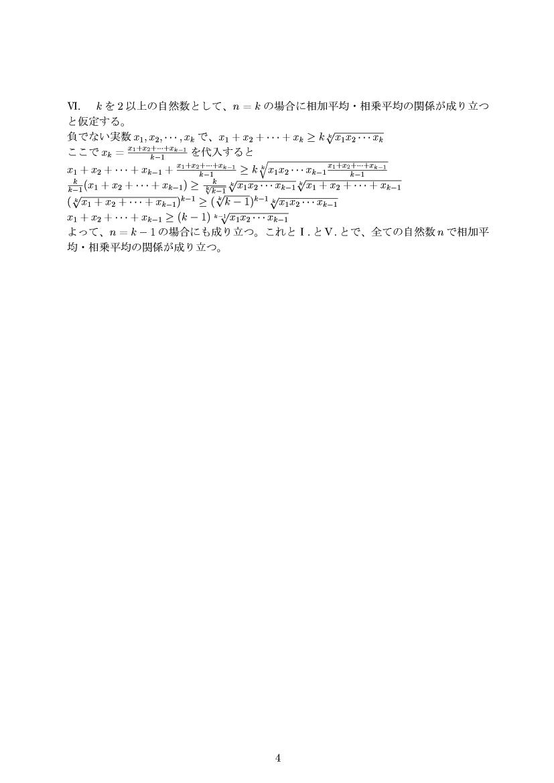 数学講座 相加平均・相乗平均の関係3