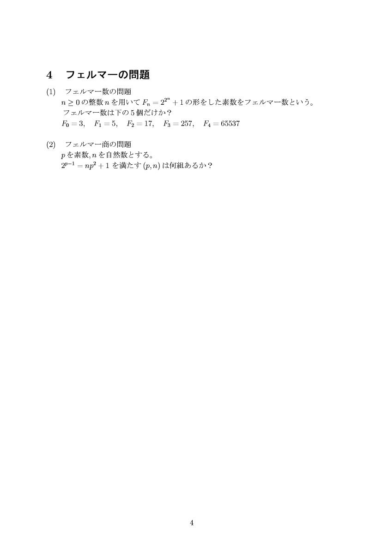 数学未解決問題 フェルマーの問題