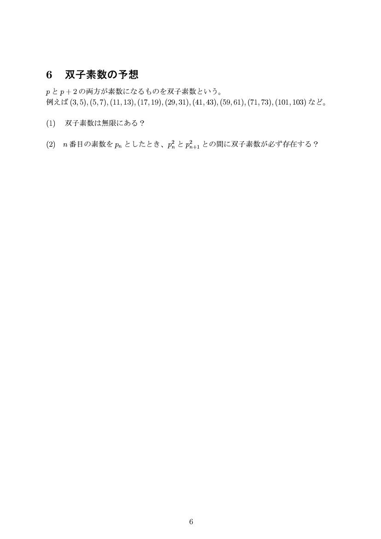 数学未解決問題 双子素数の予想