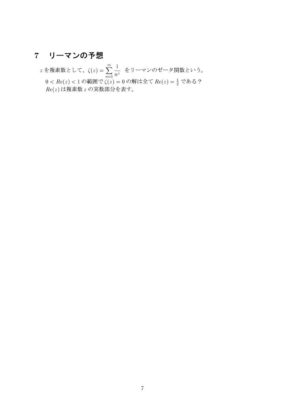 数学未解決問題 リーマンの予想