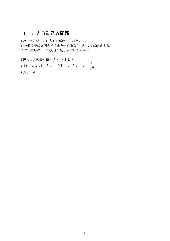 数学未解決問題 正方形詰込み問題