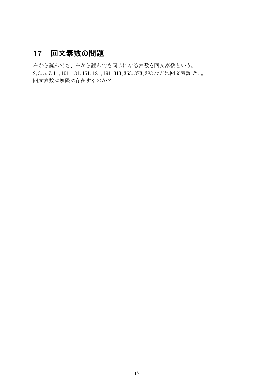 数学未解決問題 回文素数の問題