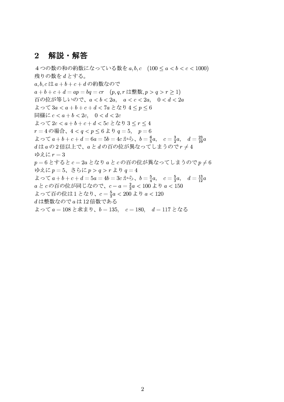 大学入試数学問題,解説・解答