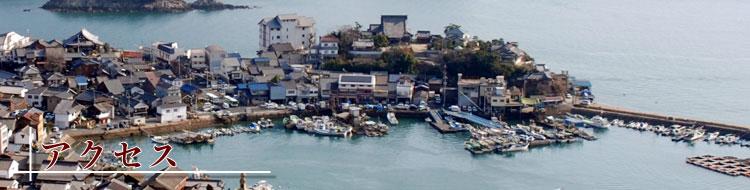 鞆の浦・御舟宿いろはへのアクセス