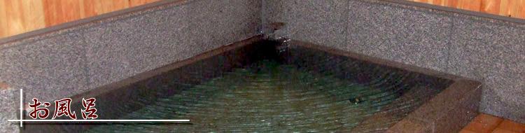 鞆の浦・御舟宿いろは|お風呂